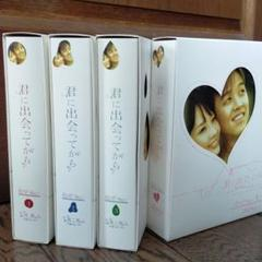 "Thumbnail of ""リュ・シウォン 「君に出会ってから」DVD−Box全4巻"""