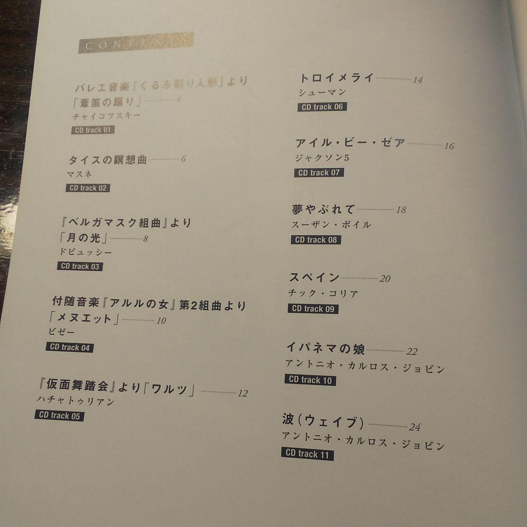 メルカリ - フルートが主役になれる曲あつめました 【楽譜/スコア ...