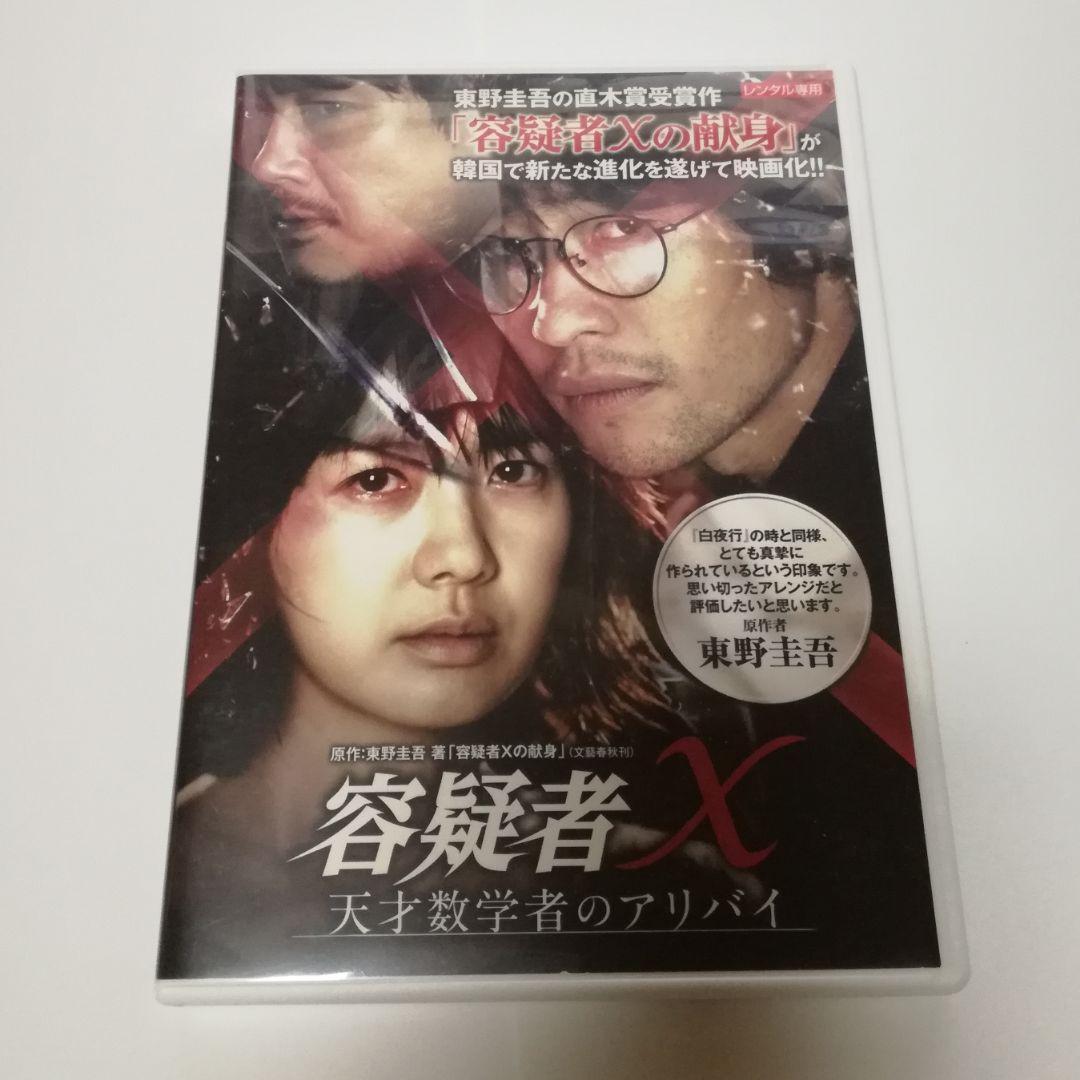 メルカリ - 容疑者X 天才数学者のアリバイ DVD 韓国映画 東野圭吾 ...