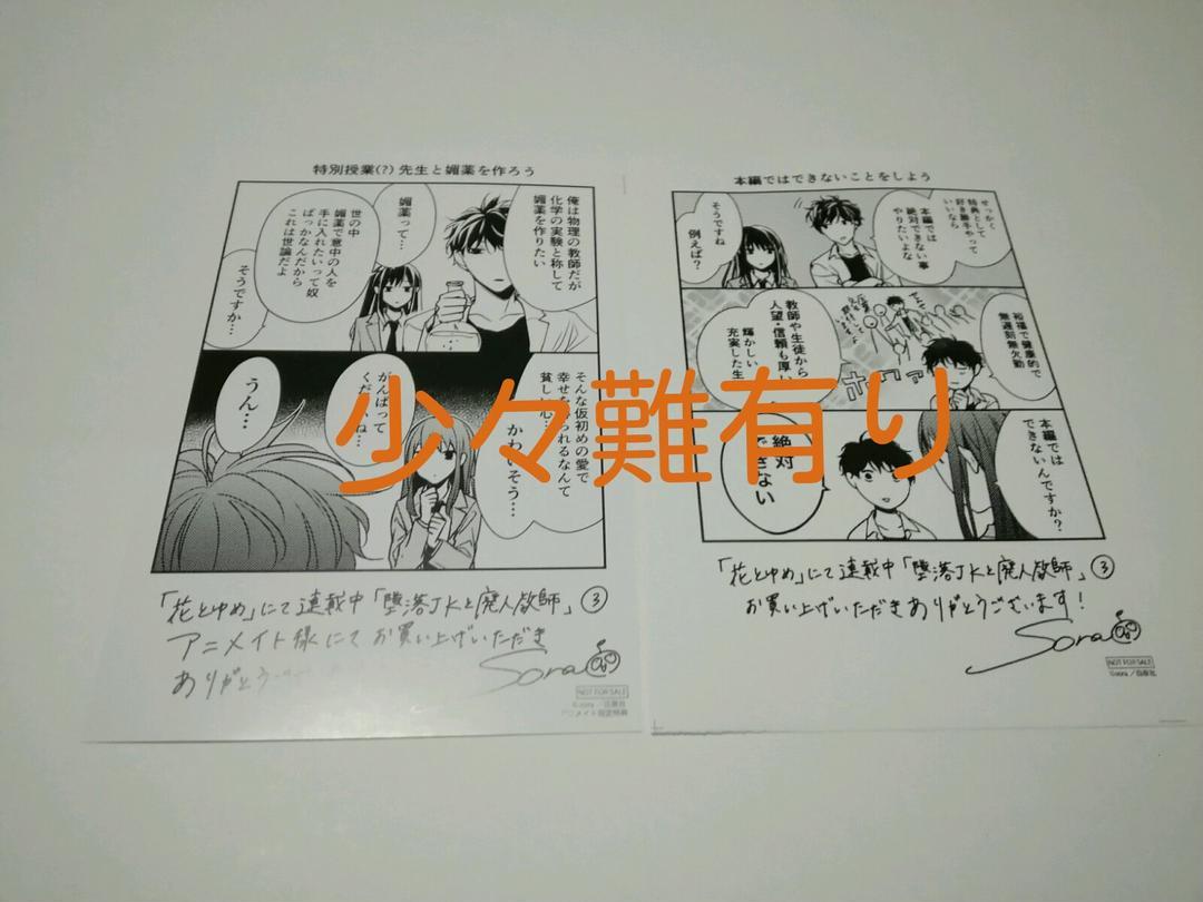 メルカリ 非売品 墜落jkと廃人教師3巻アニメイト特典イラストカード