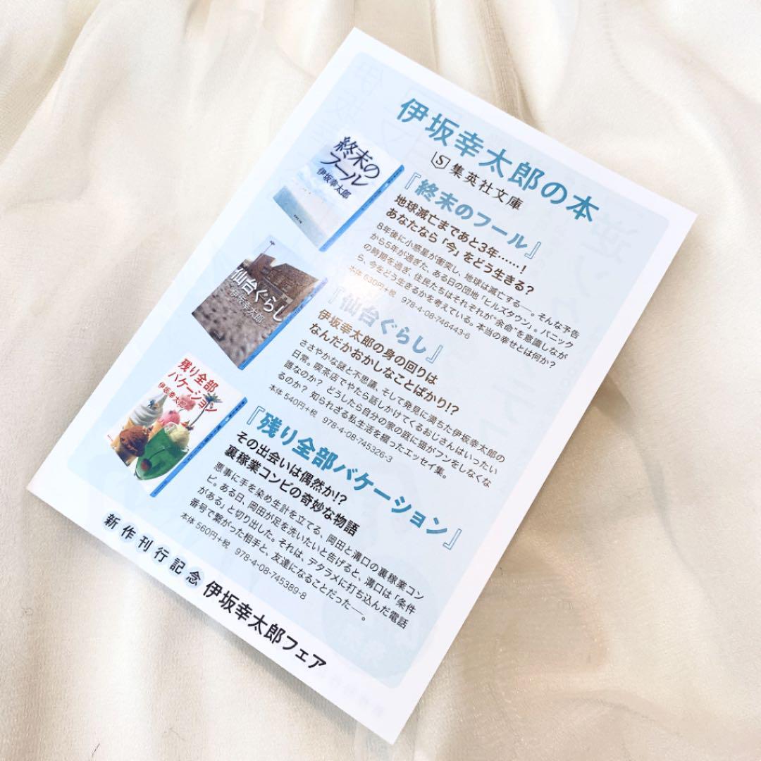 新作 伊坂 幸太郎 伊坂幸太郎作品の人気ランキング20選!初心者におすすめの作品も紹介 セレクト