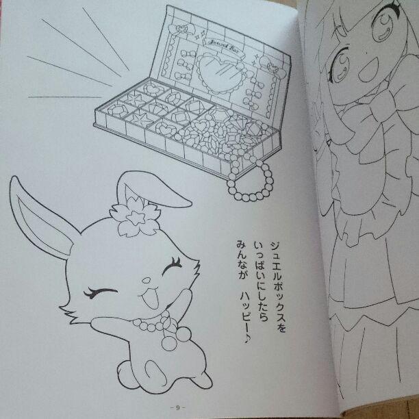 メルカリ プリキュア ジュエルペット ぬりえ 2冊セット 絵本