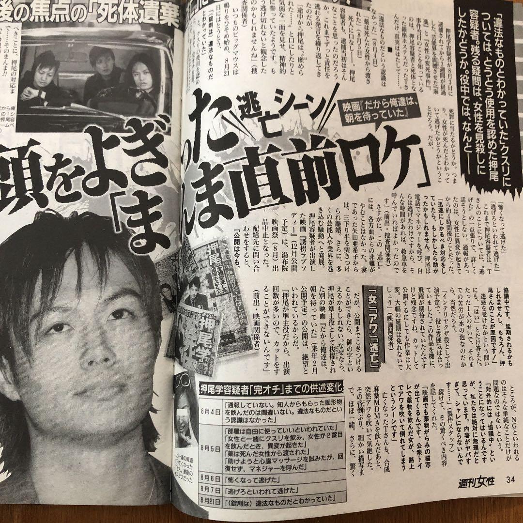 メルカリ - 週刊女性 女性自身 女性セブン 【アート/エンタメ/ホビー ...