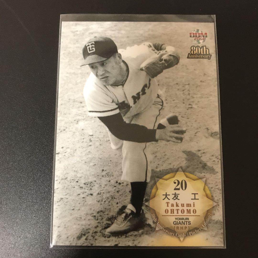 メルカリ - 巨人 プロ野球カード 大友工 1枚 【スポーツ選手】 (¥550 ...