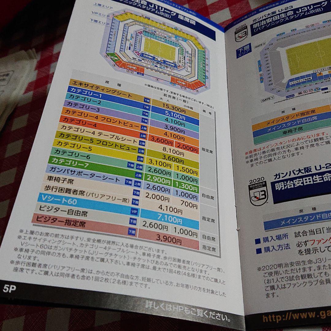 大阪 チケット ガンバ