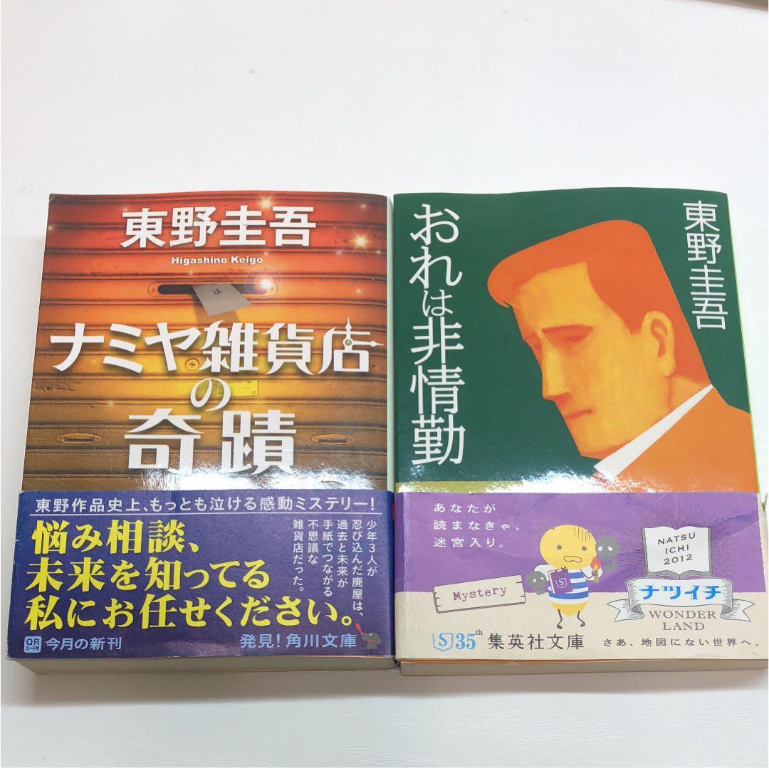 メルカリ - 東野圭吾 まとめ売り おれは非情勤 ナミヤ雑貨店の奇蹟 ...
