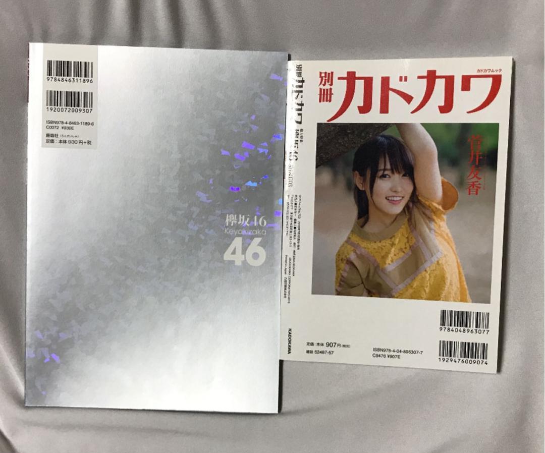 ちゃんねる まとめ 欅 坂 欅 坂
