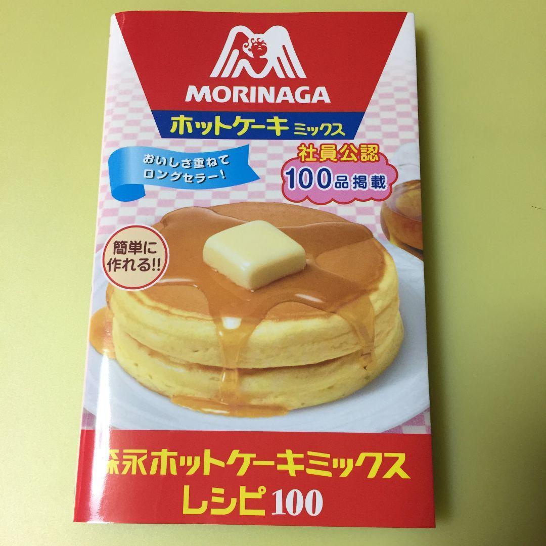 ケーキ ミックス レシピ 森永 ホット