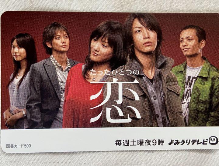 メルカリ - たったひとつの恋 図書カード 【アート/エンタメ】 (¥3,200 ...