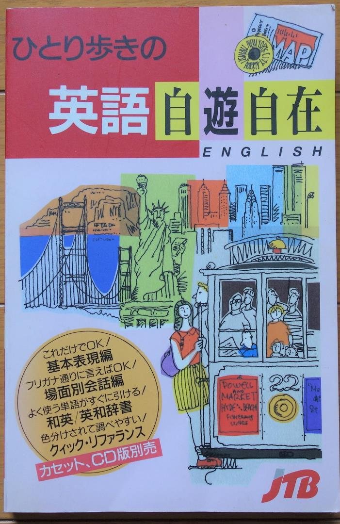 自在 英語 自由