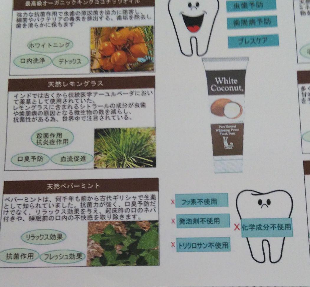 トリクロサン 歯磨き粉