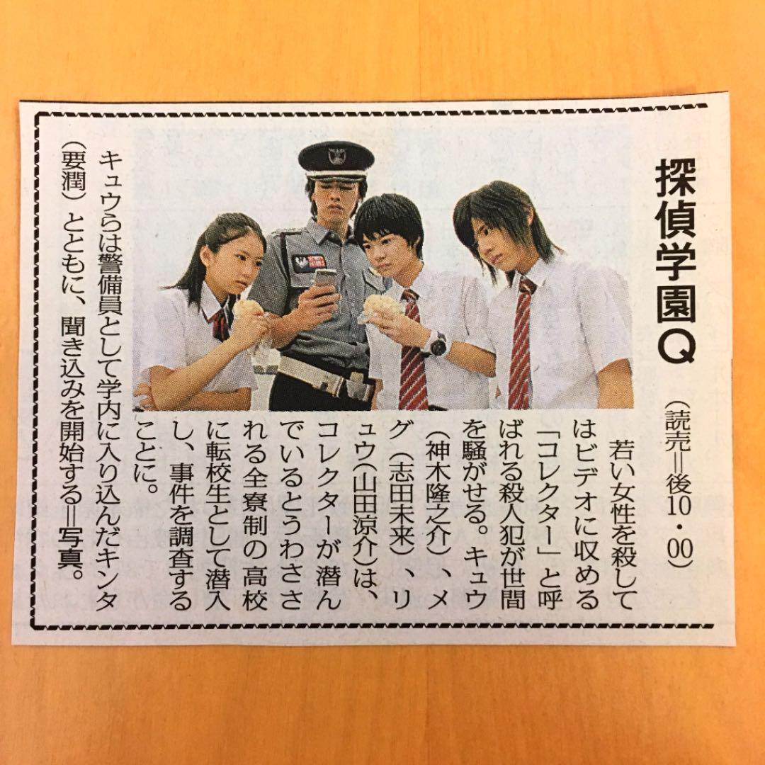学園 q 探偵