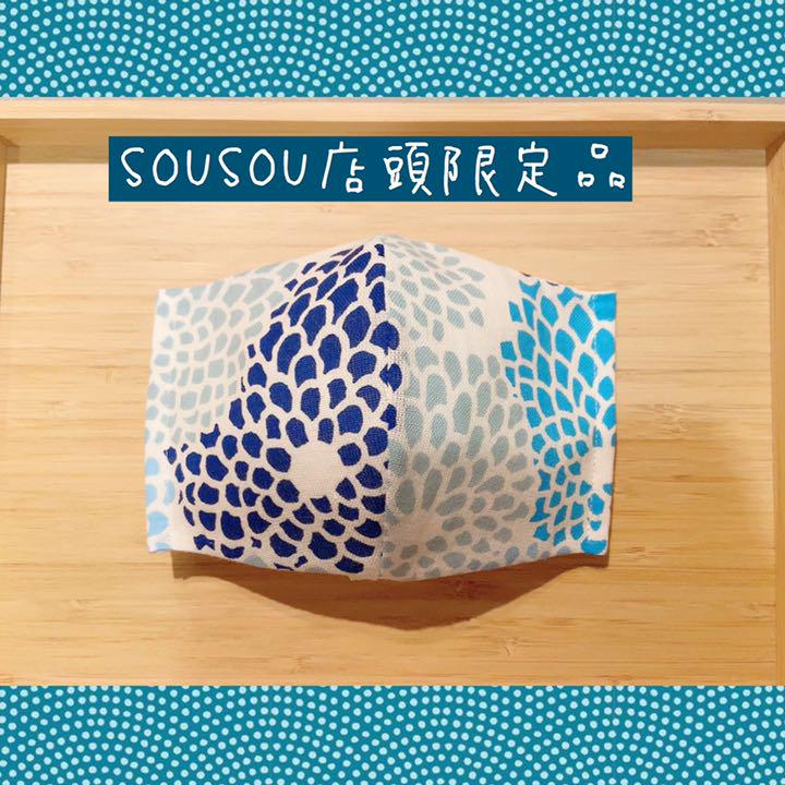 Sousou マスク 京都