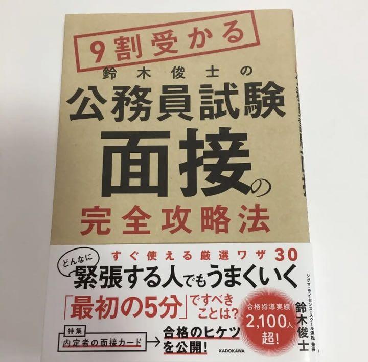 メルカリ - 9割受かる鈴木俊士の公務員試験「面接」の完全攻略法 ...