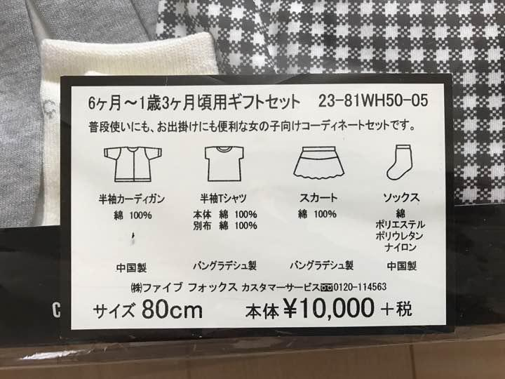 6587a8f9c27dc メルカリ - コムサ イズム 80cm ギフト 女の子 COMME CA ISM  トップス ...