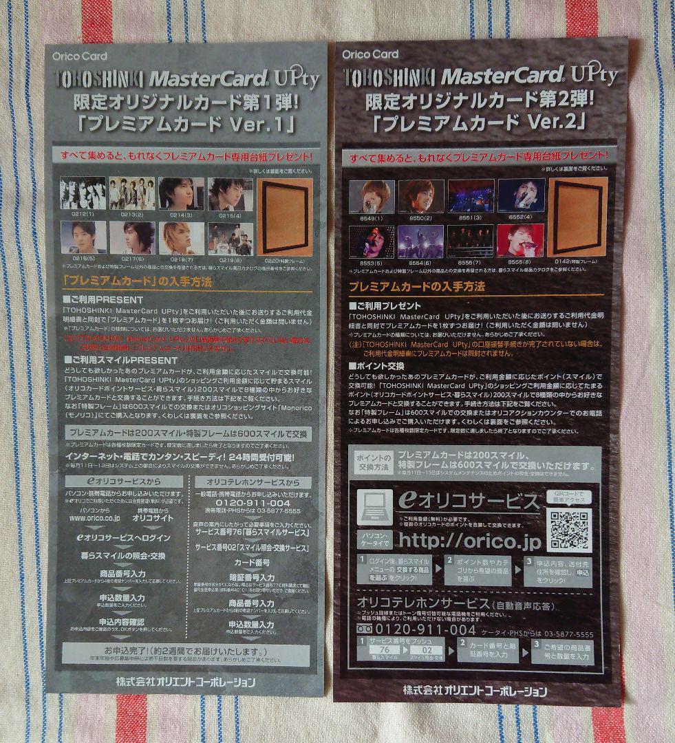 カード アプリ オリコ 明細