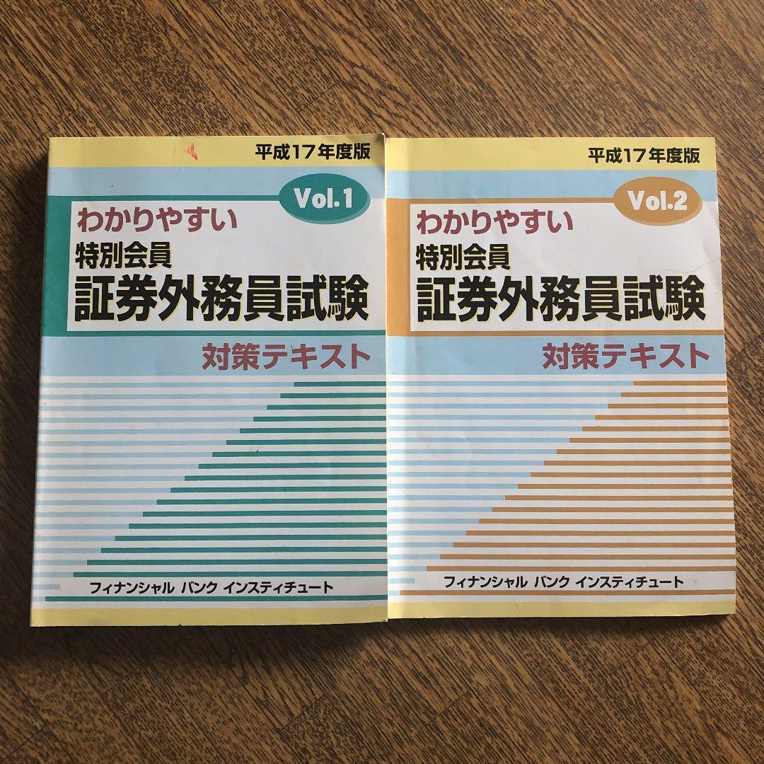 外務 試験 日 員 証券