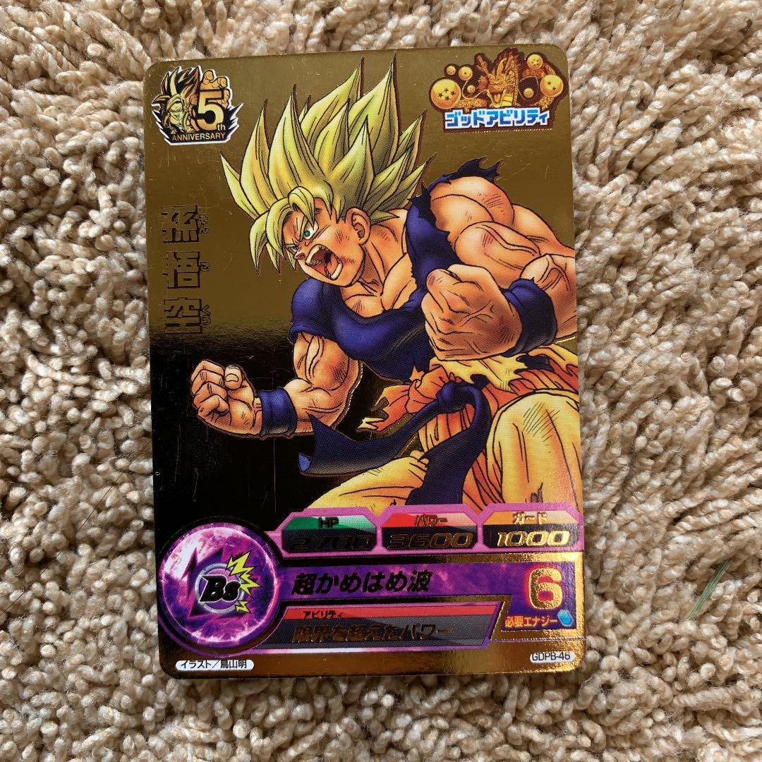 Dragon Ball Heroes Promo GDPB-31
