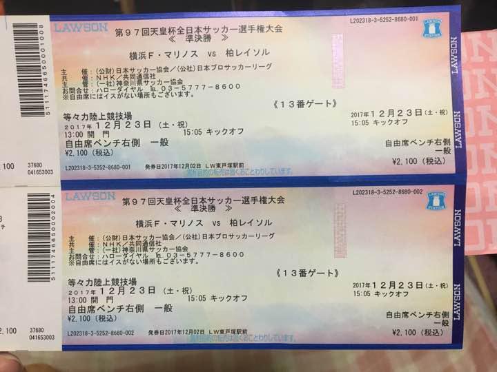 柏 レイソル チケット
