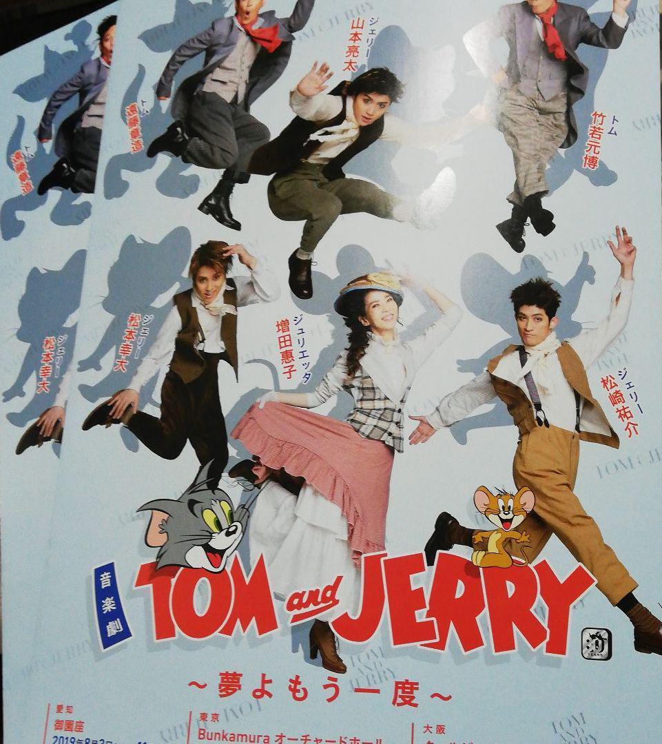 音楽 劇 トム と ジェリー