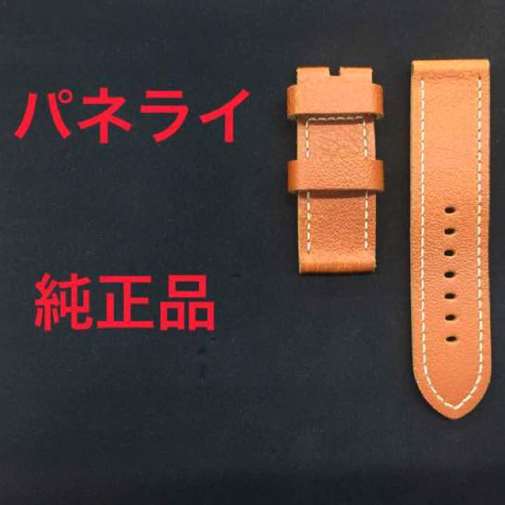 online store 8e9a7 414fd 【新品】大幅値引き パネライ 純正 少しヒビ割れあり(¥ 9,800) - メルカリ スマホでかんたん フリマアプリ