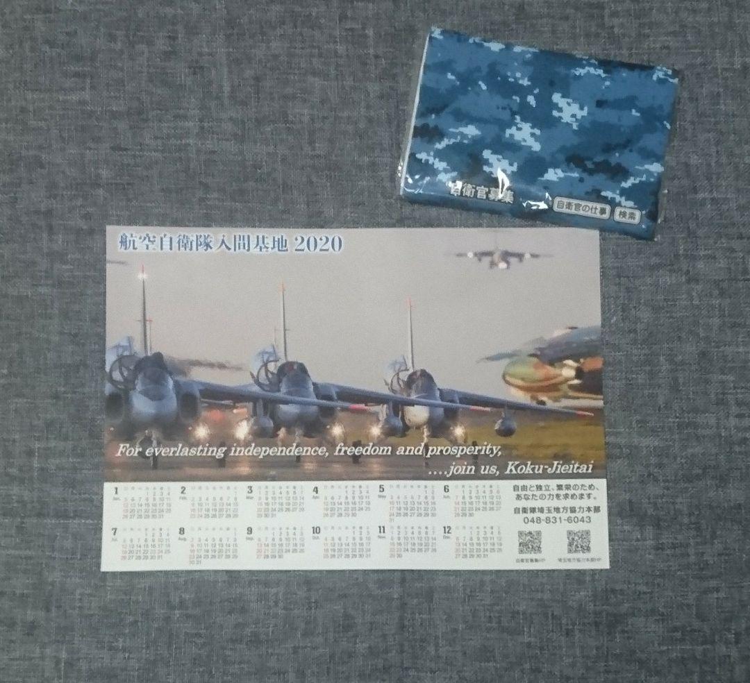 基地 入間 航空 自衛隊