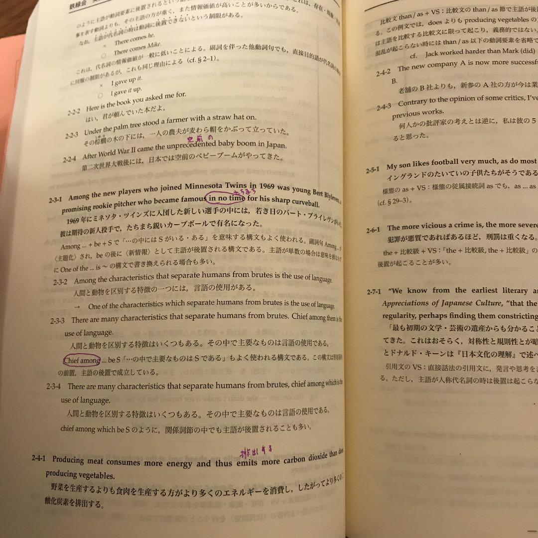 英語 生産 高