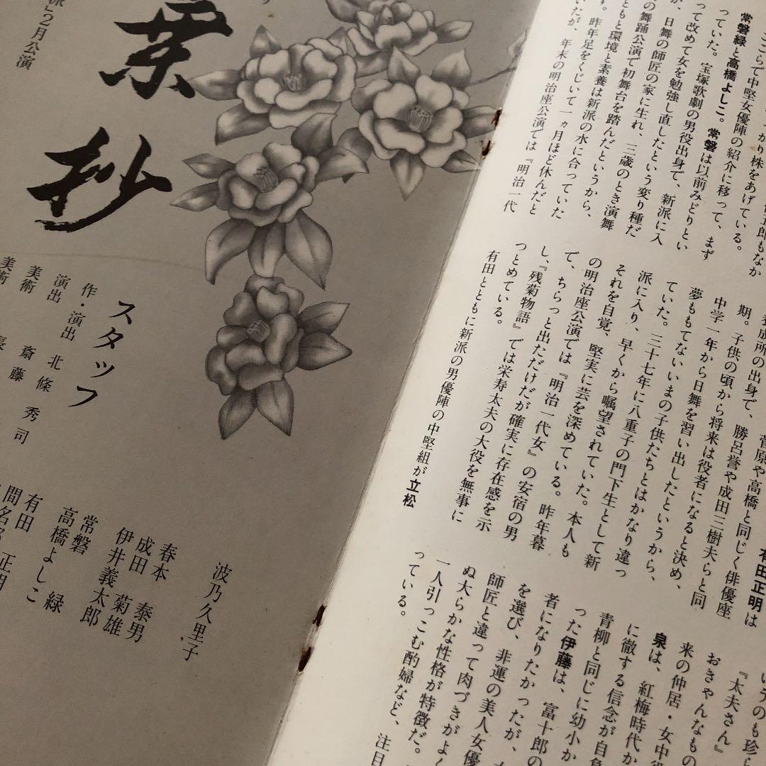 メルカリ - 筋書き 一葉抄 三越劇場 【アート/エンタメ】 (¥450) 中古 ...