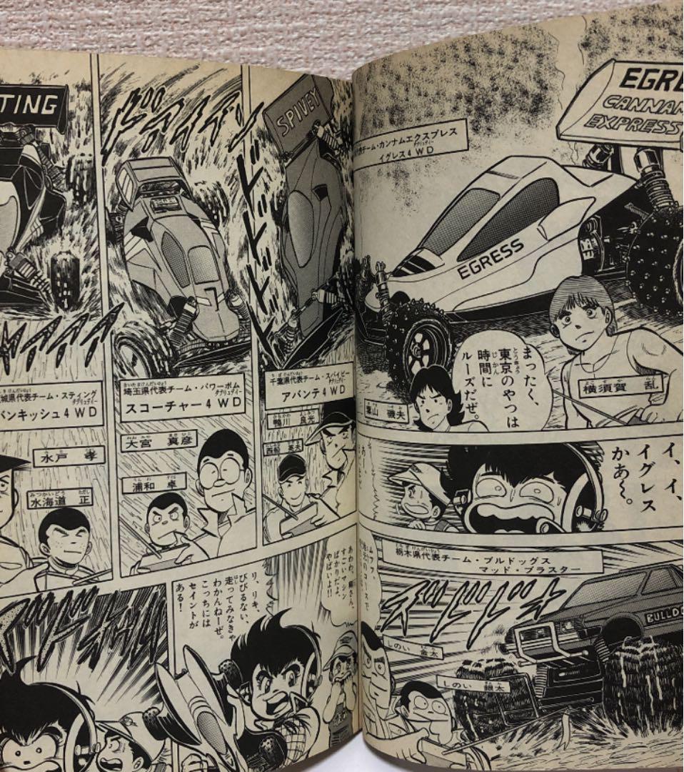 メルカリ - ラジコンボーイ 17巻 ( 巻) 【少年漫画】 (¥555) 中古や未 ...
