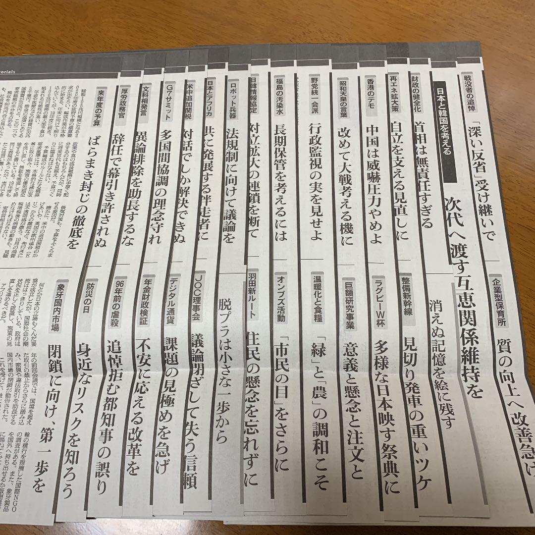 社説 朝日 新聞