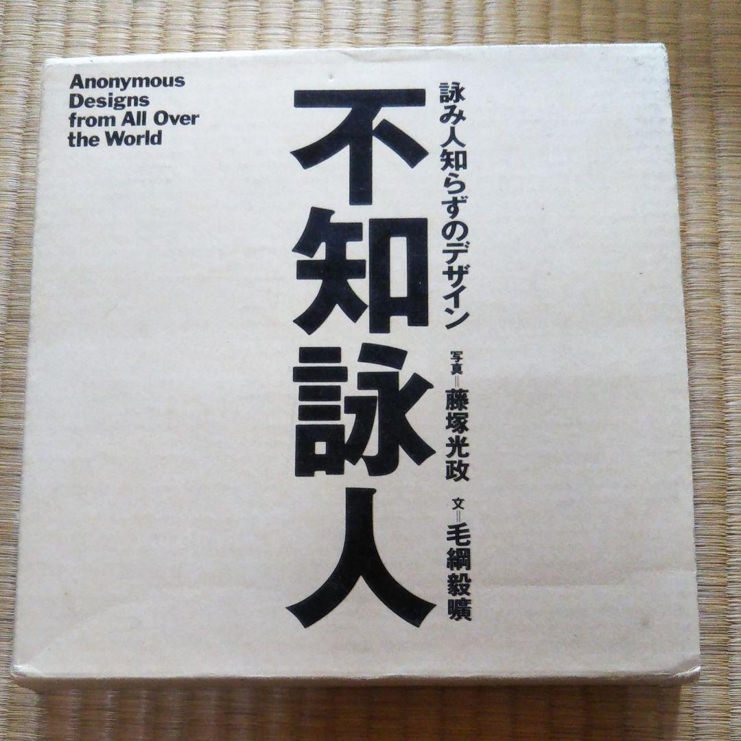 メルカリ - 不知詠人 詠み人知らずのデザイン 【アート/エンタメ ...