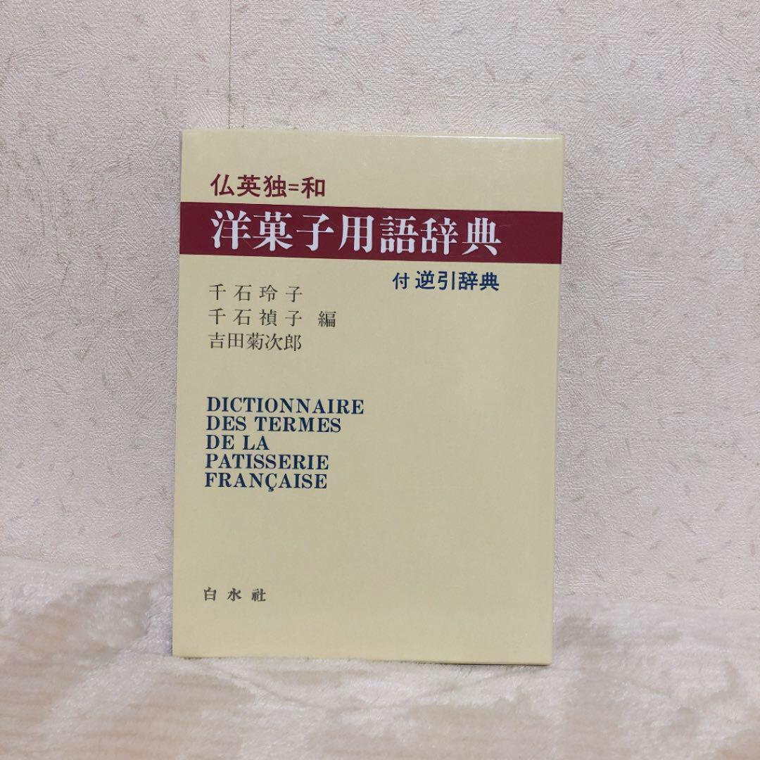 メルカリ - 洋菓子用語辞典 仏英独=和 【住まい/暮らし/子育て】 (¥300 ...