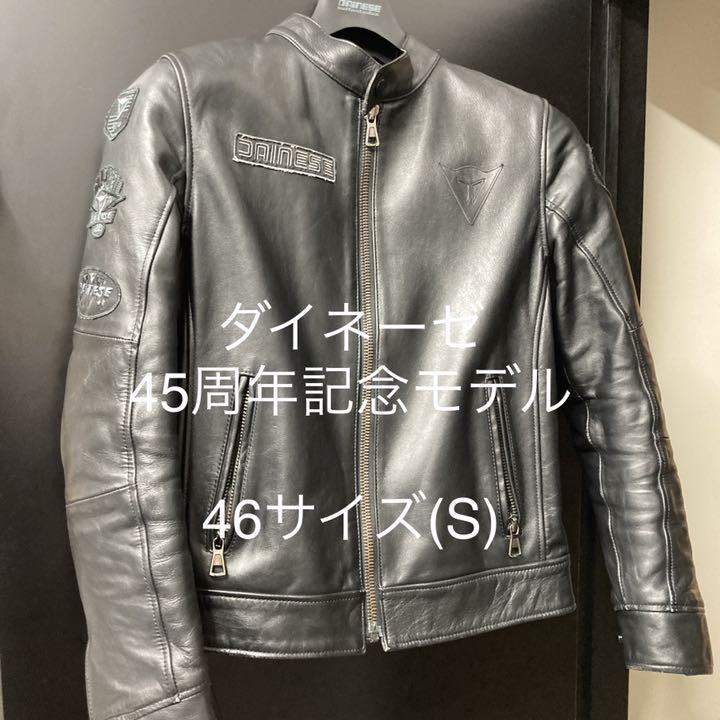 ダイネーゼ 45周年 レザージャケット ブラック