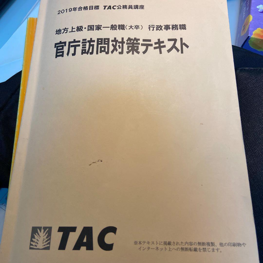 メルカリ - 国家一般 官庁訪問 面接試験対策テキスト 【参考書 ...