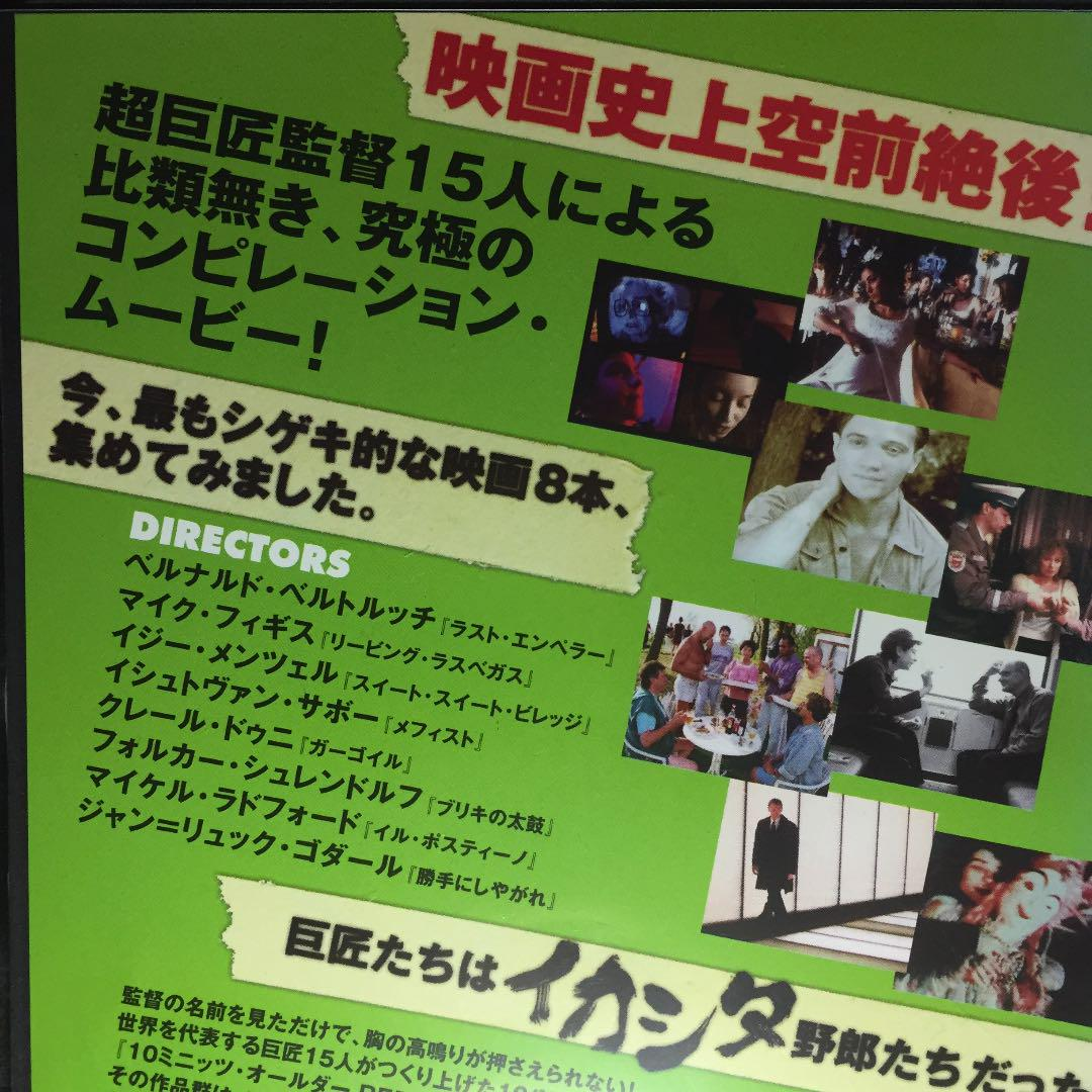 メルカリ - 10ミニッツ・オールダー DVD ベルナルド・ベルトルッチ ...