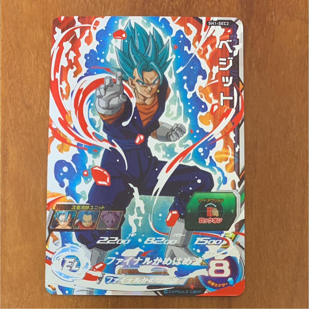 メルカリ ドラゴンボールヒーローズ ベジットブルー 5777 中古や未