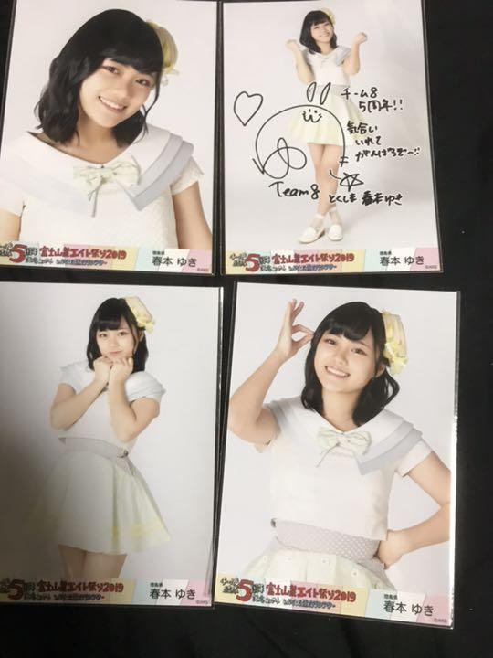 メルカリ - AKB48 チーム8 team8 5周年記念コンサート 生写真 春本ゆき ...
