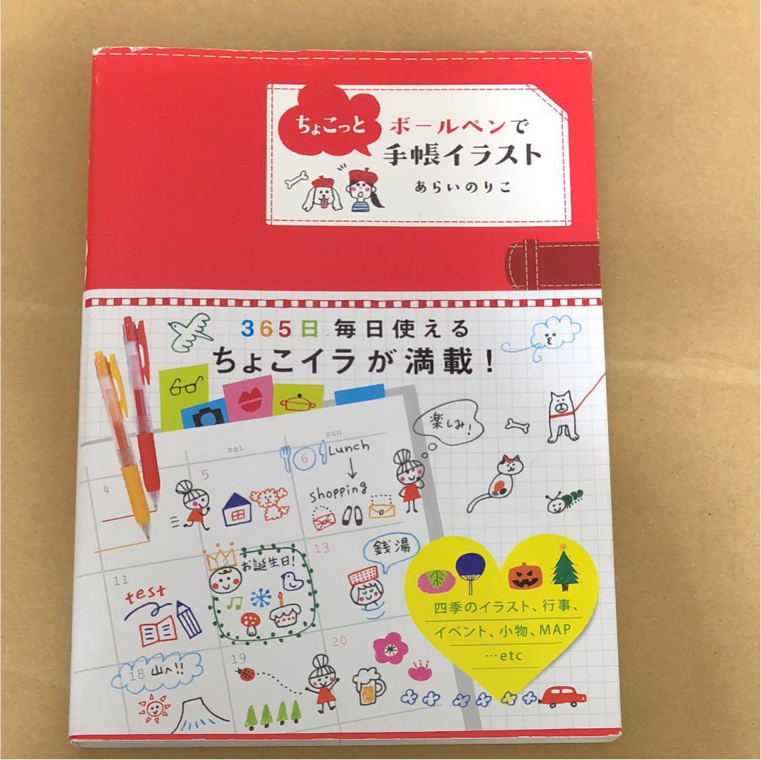 メルカリ ボールペンでちょこっと手帳イラスト 日手帳 手帳術 趣味