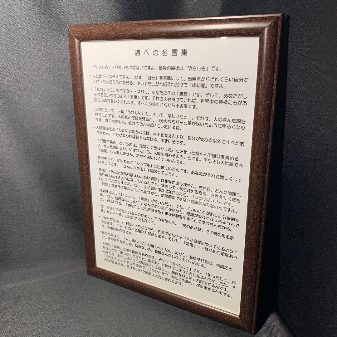 メルカリ - 斎藤一人 一人さん ひとりさん 明言 言霊 明言集 【印刷物 ...