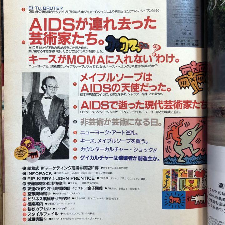メルカリ - BRUTUS「AIDSが連れ去った芸術家たち」1991年8月号 (25 ...