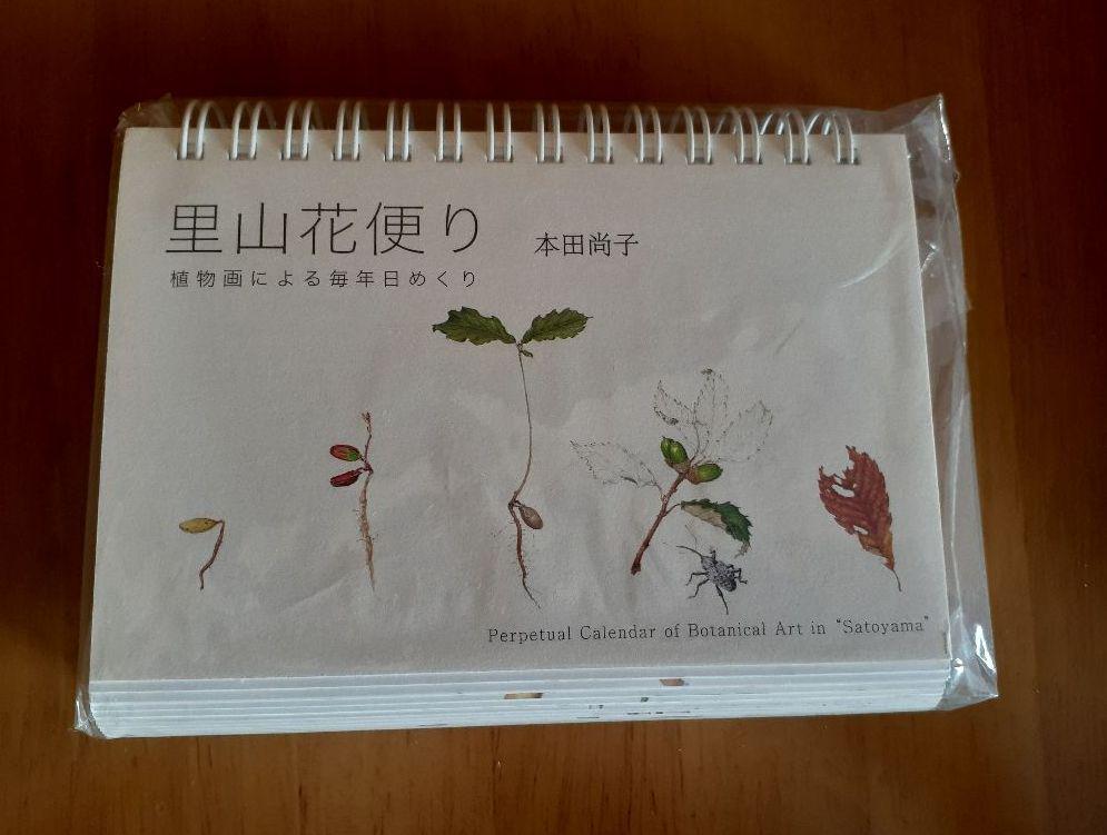 メルカリ - 本田尚子植物画 日めくりカレンダー 『里山花便り ...