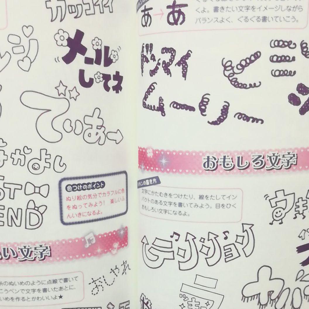 メルカリ ハッピーデコ研究会 ミラクルかけるイラストデコ文字