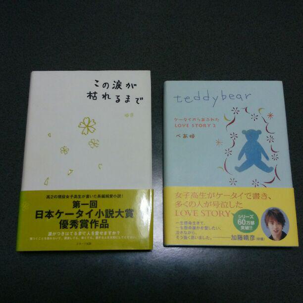 メルカリ - 懐かしの携帯小説 (この涙が枯れるまで & teddy bear:2 ...