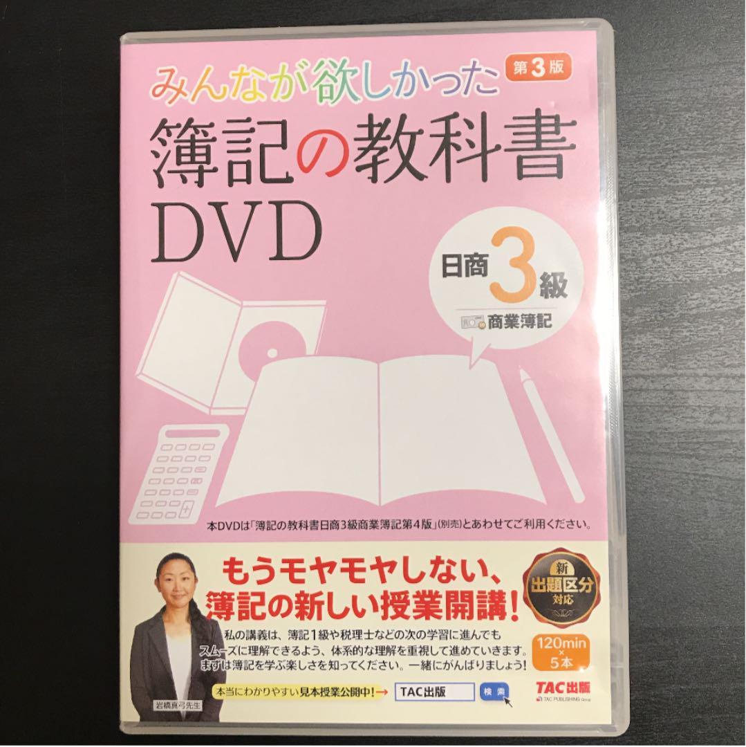 簿記 dvd