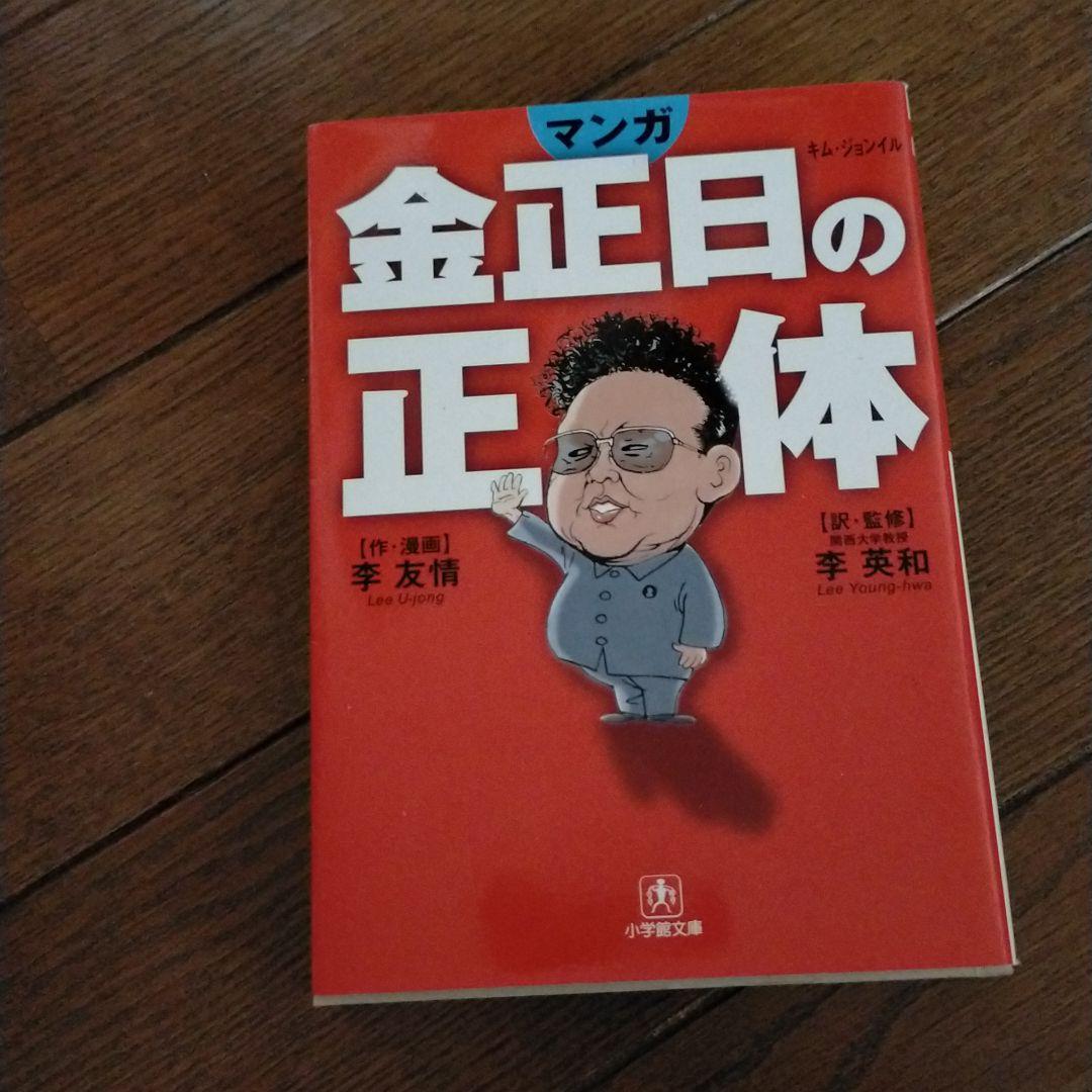 喜び 組 漫画 北 朝鮮