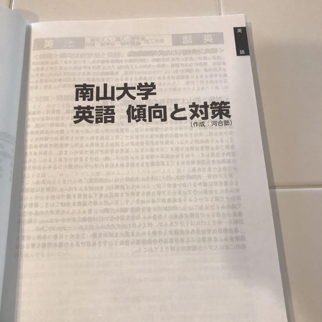 大学 入試 南山