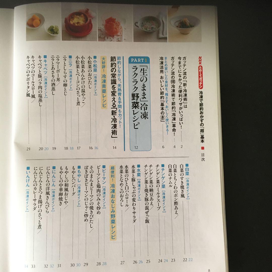 野菜 ガッテン 冷凍