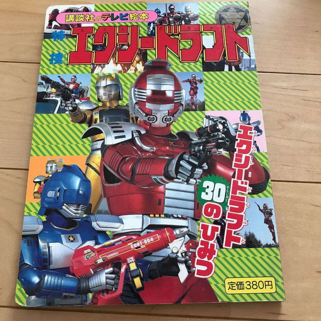 メルカリ - 講談社のテレビ絵本 エクシードラフト4 (¥500) 中古や未 ...