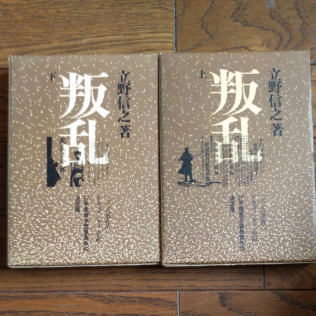 メルカリ - 叛乱上下セット 立野信之著 【文学/小説】 (¥1,700) 中古や ...