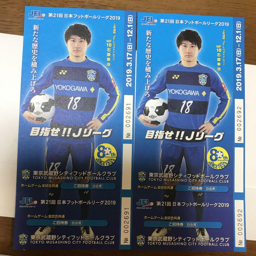 メルカリ - JFL 第21回 日本フッ...